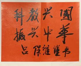同一来源:中国科学院院士、中国科学院电子学研究所原所长、我国电波传播科研事业的创始人之一吕保维题词(保真)