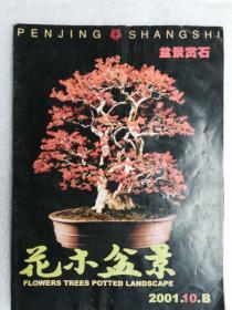 花木盆景2001.10.B(盆景赏石版)