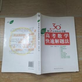 高考高效教辅丛书:高考数学快速解题法(修订版)