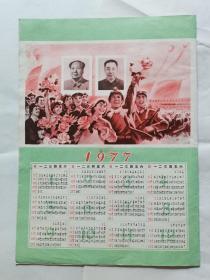 1977年慰问信(8开)