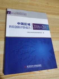 中国区域科技创新评价报告. 2016-2017
