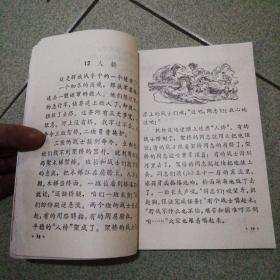 六年制小学课本语文第五册(1986年5月印刷)无写无划无涂无章未使用一版一印