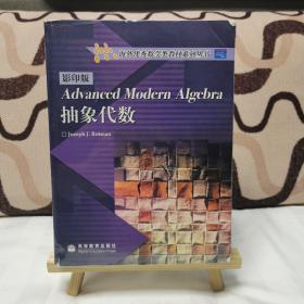 抽象代数:海外优秀数学类教材系列丛书