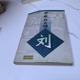 中华姓氏谱.刘