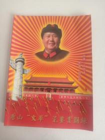 唐山[文革]瓷新鉴赏图