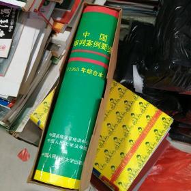 中国审判案例要览,1993年综合本