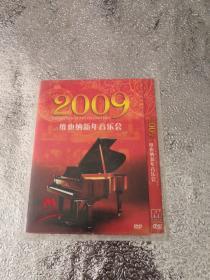 2009维也纳新年音乐会