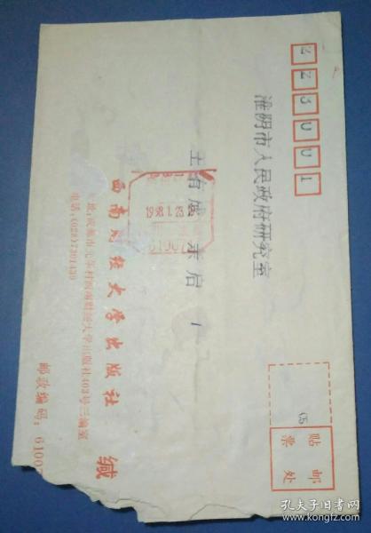 1998.1.23.至27.四川成都至江苏淮阴邮资已付戳实寄封(使用西南财经大学出版社公函封)