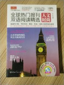 全球热门报刊双语阅读精选:人文时尚(英汉对照)