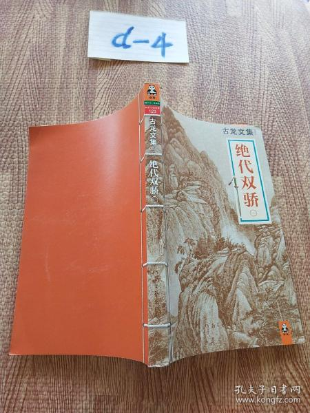 绝代双骄  ( 共四册)