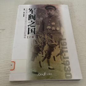 军阀之国1911-1930 从晚清到民国时期的中国军阀影像集(上册)