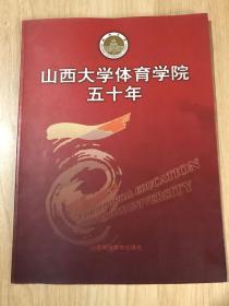 山西大学体育学院五十年(仅印2000册)