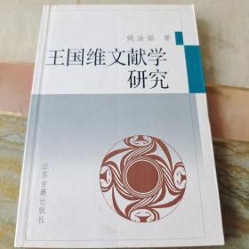 王国维文献学研究(内页干净未翻阅)