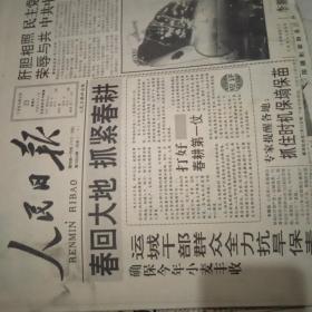 人民日报1994.2.23