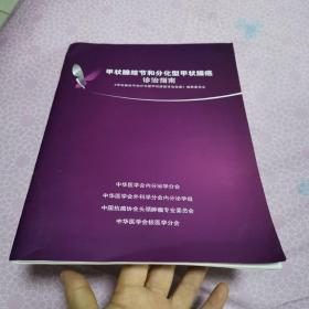 甲状腺结节和分化型甲状腺癌诊治指南 正版好品