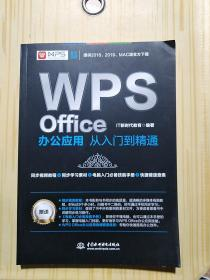 WPS Office办公应用从入门到精通 WPS官方推荐