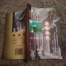 隔锅香:滇味琐谈(85品大32开1998年1版1印5000册178页13万字)51608