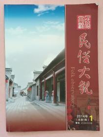民俗大观 【2014第1期】总第1期  创刊号