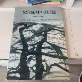 吴冠中画选:60s~90s