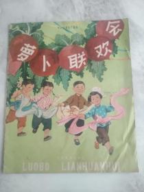 老版彩色连环画:萝卜联欢会  俞理 绘(出版社发稿样本黄衣青等签名)
