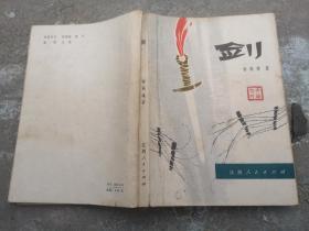 文革抗美援朝小说:剑(73年一版一印)
