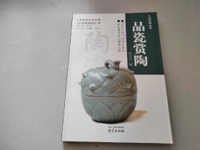 人间瓷话丛书:品瓷赏陶