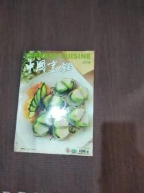 中国烹饪2005.6