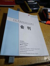 中国欧盟信息社会山东峰会(会刊)