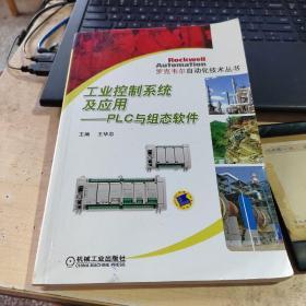 工业控制系统及应用 PLC与组态软件(实物拍摄)