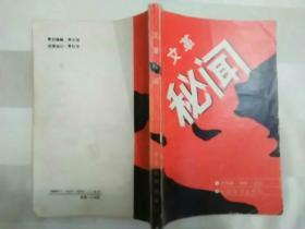 文革秘闻(1989年一版一印)