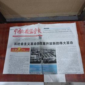 中国纪检监察报2019年8月15日