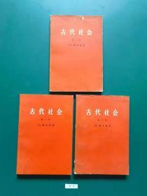 古代社会(全三册)一版一印