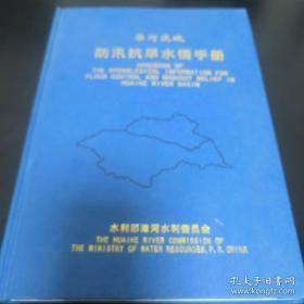 《淮河流域防汛抗旱水情手册》 16开精装′