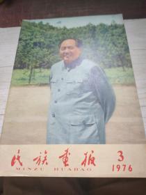 民族画报1976.3