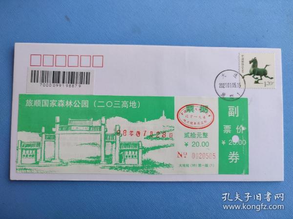 旅顺国家森林公园(203高地)(双票封)(2021.1.5.大连旅顺邮政日戳)