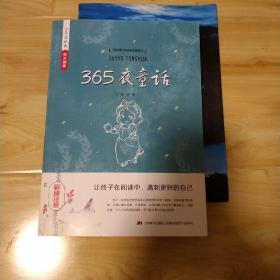送给孩子们的经典美文 365夜童话 彩绘注音
