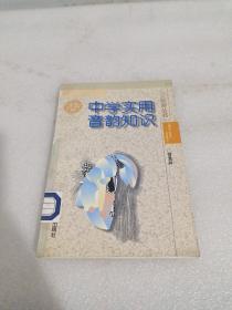 中學實用音韻知識:北京教育叢書