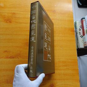 中国当代书画选 原装盒  大16开 精装【内页干净】