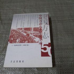 中国方志五十年史事录:一九四九年至二000年