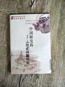 中国研究的范式问题讨论