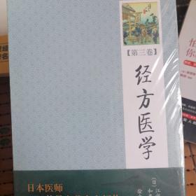 经方医学(第2、3卷)