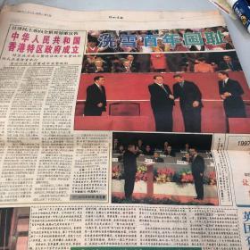 深圳商报1997年7月1日(六张合售)