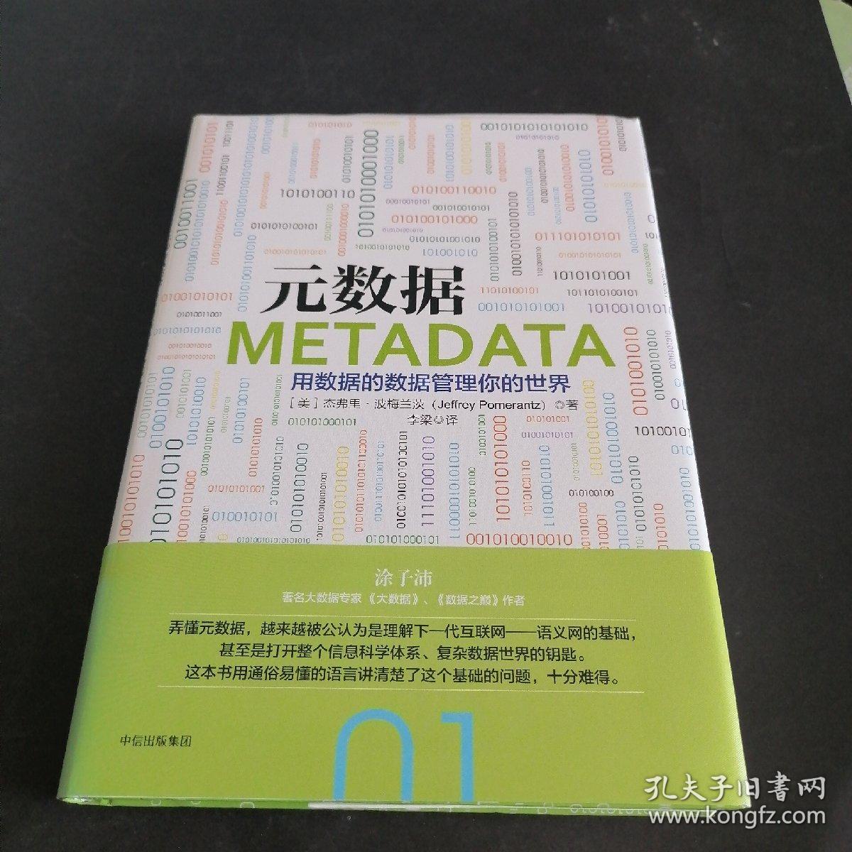 元数据:用数据的数据管理你的世界