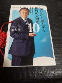 【角川新书】世界の大问题(10)日文版