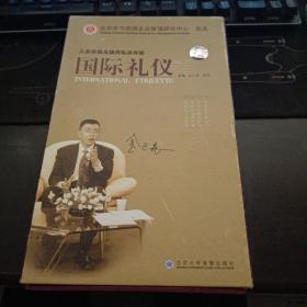 国际礼仪VCD10张20集