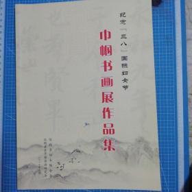 巾帼书画展作品集(纪念三八国际妇女节)临朐县妇女联合会