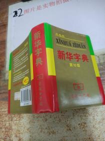 新华字典 双色本 第10版