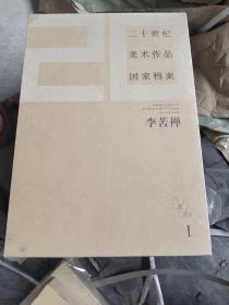 二十世纪美术作品国家档案:李苦禅1