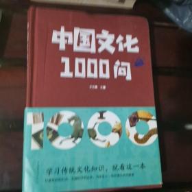 中国文化1000问(精)