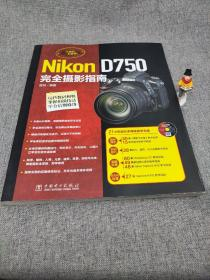 Nikon D750完全摄影指南